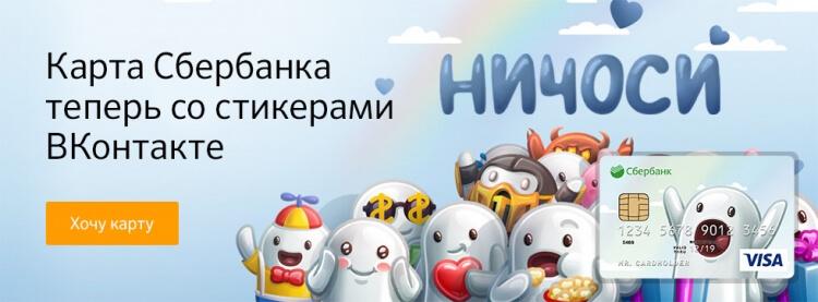 сбербанк вконтакте официальная группа