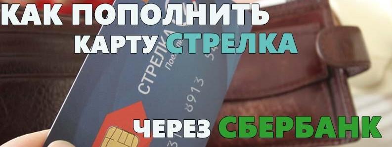 как с телефона пополнить карту стрелка через сбербанк онлайн