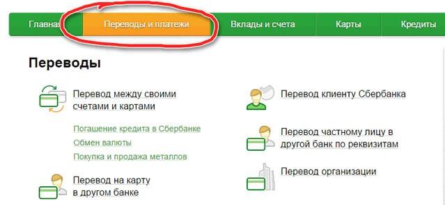 онлайн платежи и переводы сбербанк