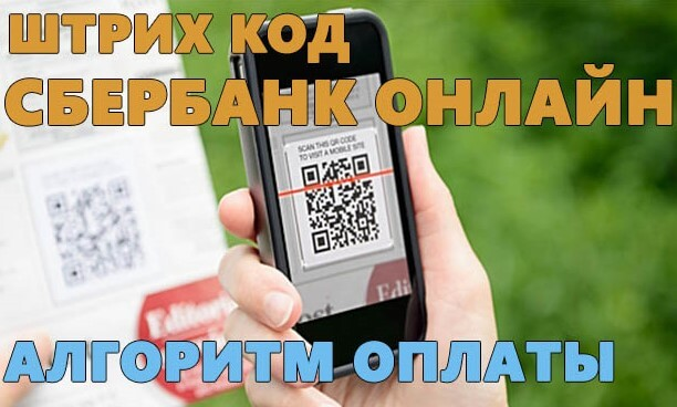 оплатить по штрих коду сбербанк онлайн