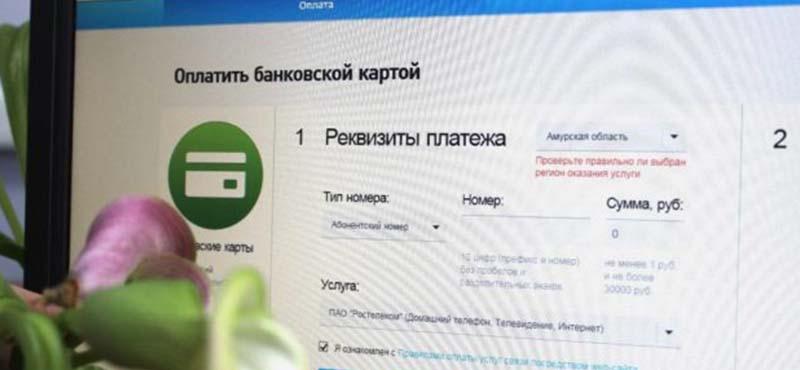 оплатить ростелеком через интернет банковской картой сбербанка через интернет