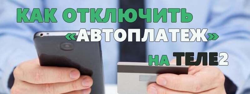 отключить автоплатеж сбербанк на телефоне теле2