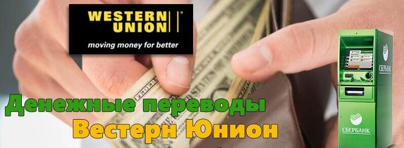 переводы вестерн юнион в сбербанк
