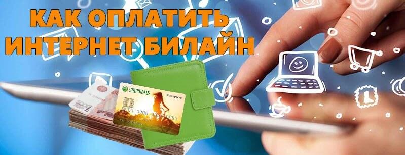 пополнить счет билайн с карты сбербанк через смс 900
