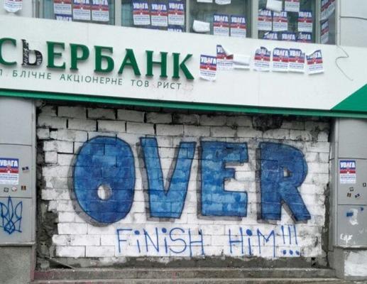 сбербанк на украине последние новости