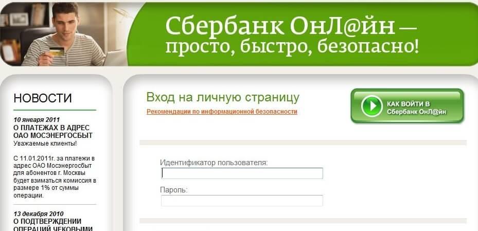 сбербанк онлайн мобильный банк платежи