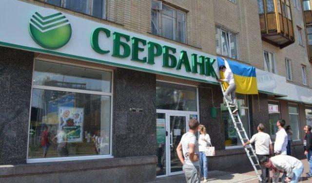 сбербанк россии в украине
