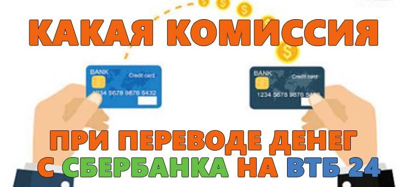 какая комиссия при переводе с карты сбербанка на карту втб 24