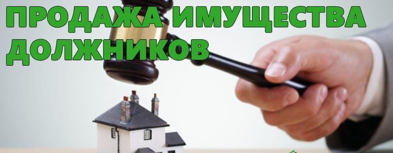 продажа имущества должников сбербанк