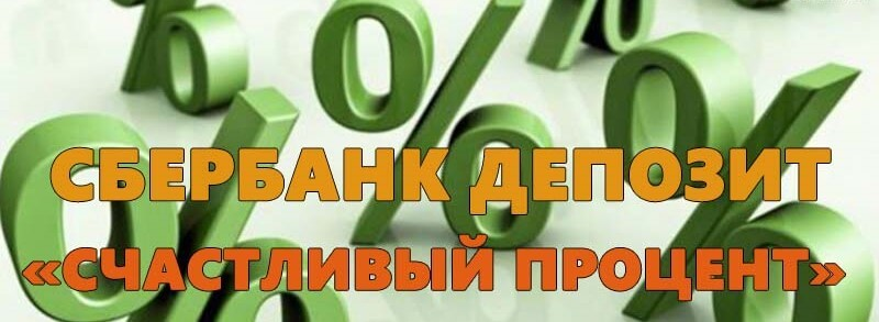 сбербанк проценты по вкладам сегодня