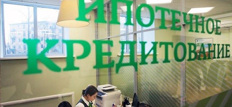 сбербанк снизил процентные ставки по ипотеке 2020