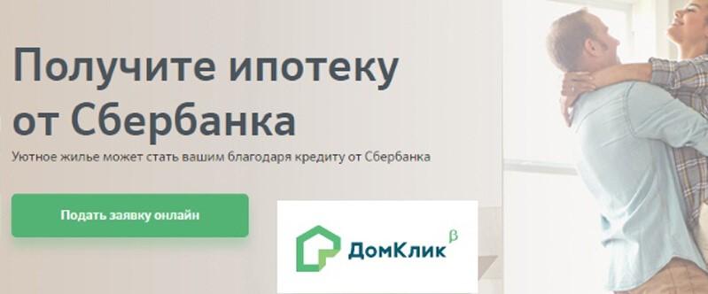 сбербанка домклик ипотека