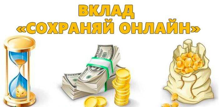 сохраняй онлайн вклад сбербанк