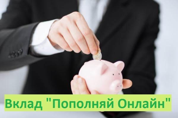 вклад пополняй онлайн сбербанк