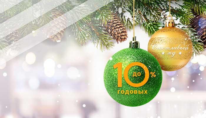 вклад в сбербанке счастливый год