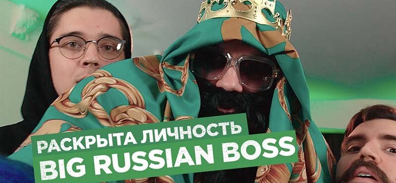 сбербанк раскрыл личность big russian boss