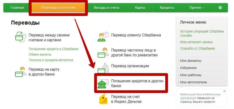 как через сбербанк онлайн заплатить кредит в почта банк личный кабинет