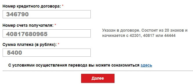 через сбербанк онлайн оплатить кредит русфинанс банк