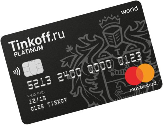 через сбербанк онлайн оплатить кредит тинькофф онлайн