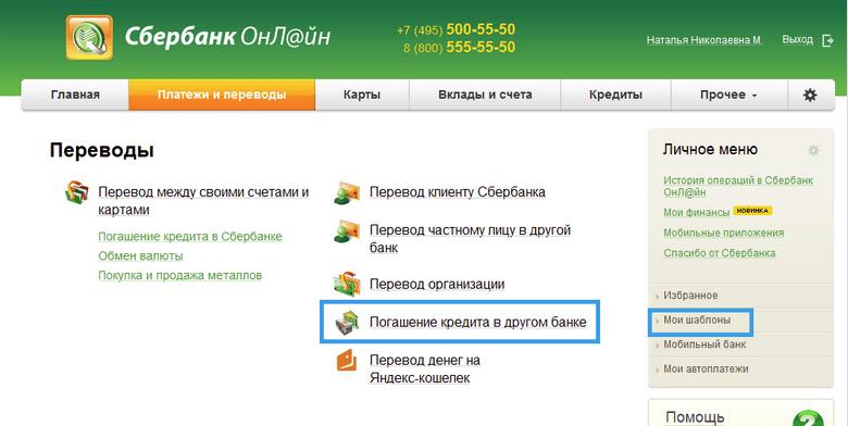 как через сбербанк онлайн оплатить кредит русфинс банк