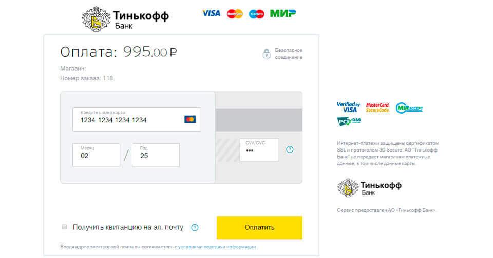 Оплата кредита по договору онлайн