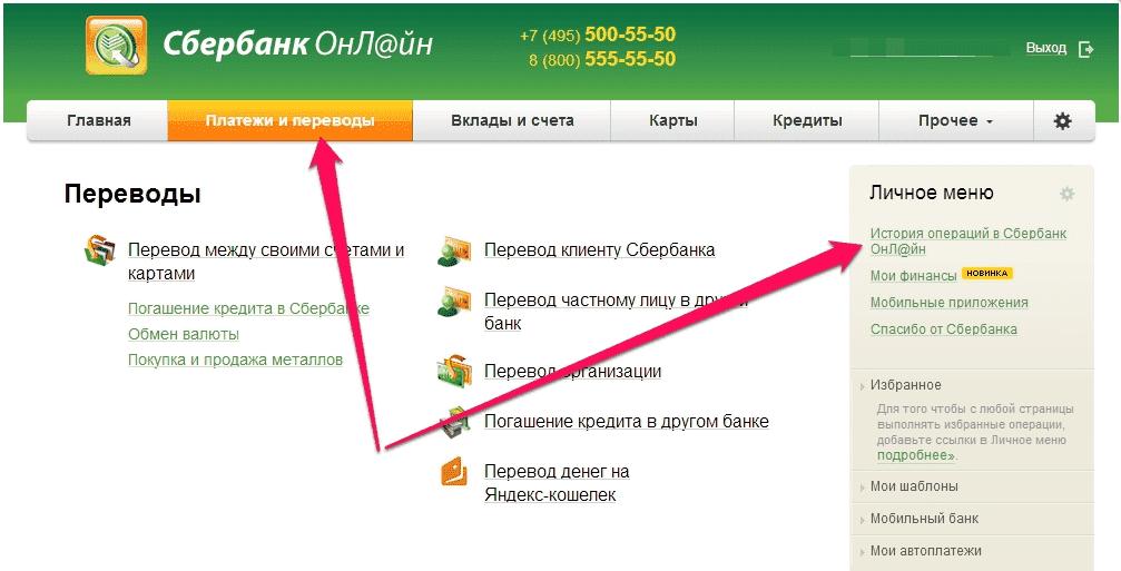 как распечатать чек в сбербанк онлайн через банкомат