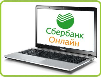 как сохранить чек через сбербанк онлайн