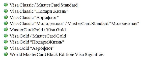какие карты сбербанка можно бесплатно заказать через интернет