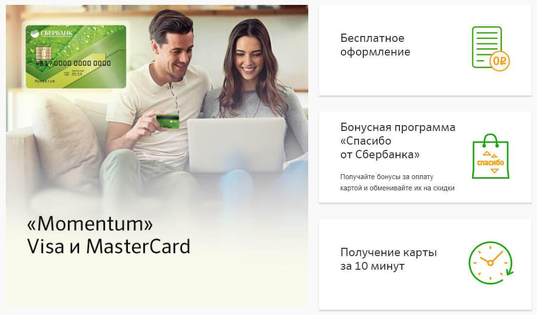 сбербанк открыть карту бесплатно без годового обслуживания