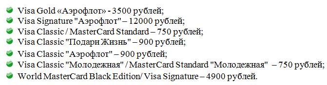 стоимость получения различных карт в сбербанке и можно ли получить их бесплатно