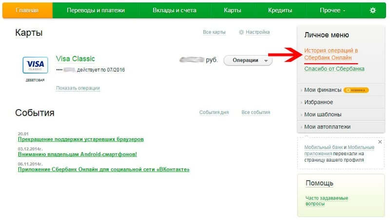 Как сохранить чек об оплате из Сбербанк Онлайн на компьютер в ... 72e97d8a141