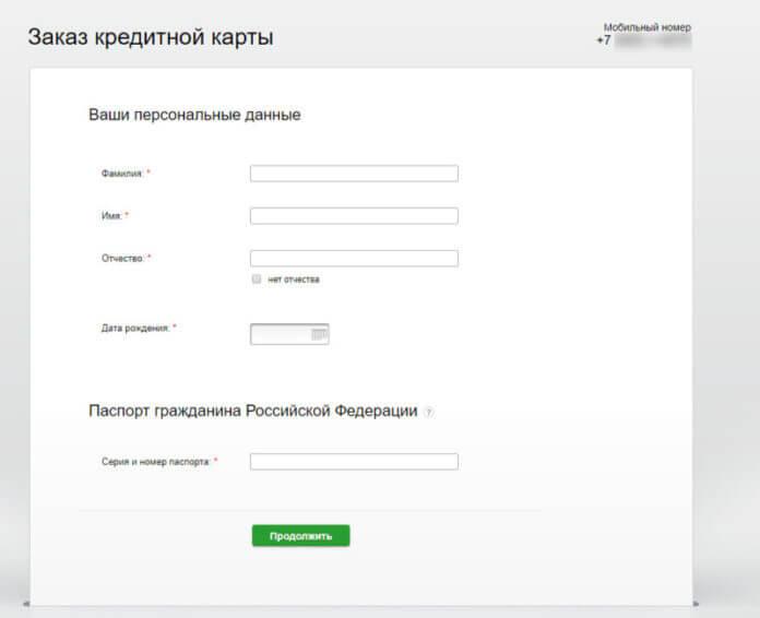 заказать карту сбербанк через интернет бесплатно