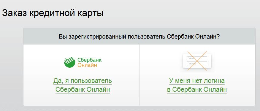 заказать карту виза сбербанка через интернет бесплатно