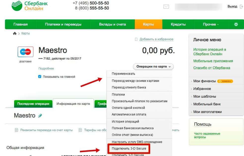 3d secure сбербанк как подключить онлайн