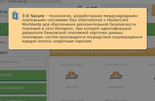 как подключить 3d secure сбербанк через сбербанк онлайн