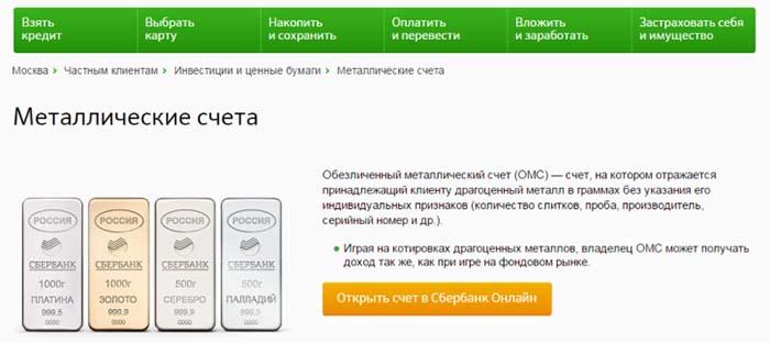 платина стоимость 1 грамма сбербанк на сегодня в рублях