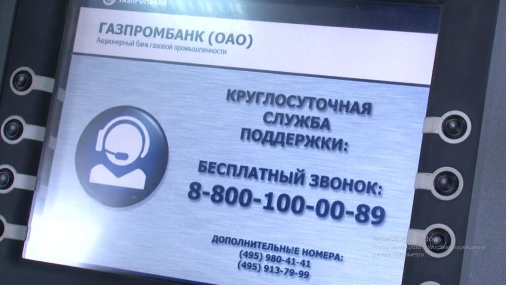 перевод с карты гозпромбанка на карту сбербанка комиссия