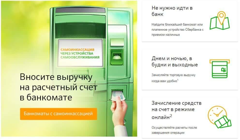 самоинкассация сбербанк бизнес онлайн инструкция