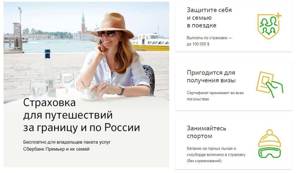 сбербанк страхование путешественников онлайн