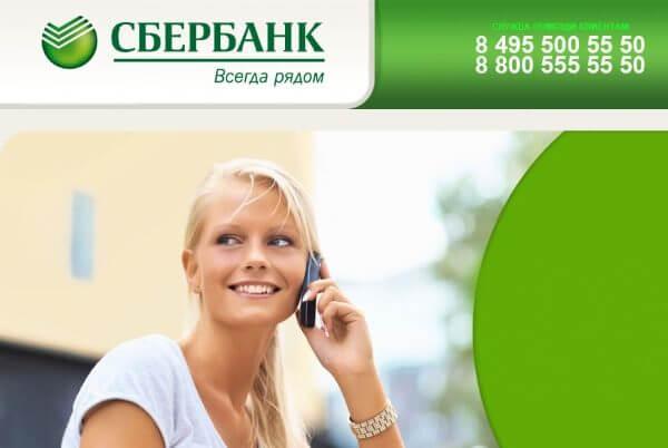 как проверить сберегательную книжку через сбербанк онлайн