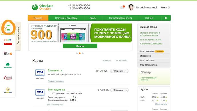 заявка на увеличение кредитного лимита сбербанк