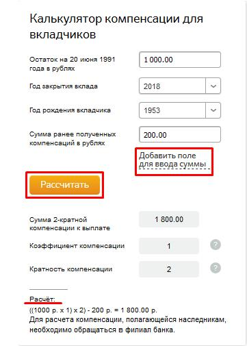 компенсация по вкладам сбербанка наследникам