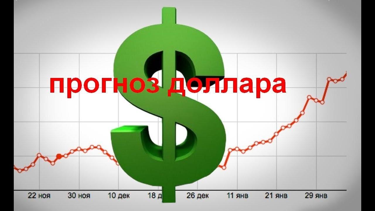 курс доллара на 2019 прогноз от сбербанка россии