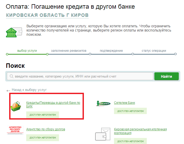 можно ли оплатить кредит мтс банка через сбербанк онлайн