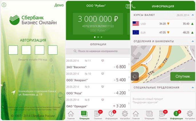 сбербанк бизнес онлайн новый дизайн