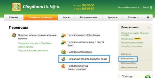 как оплатить кредит хоум кредит через интернет картой сбербанка