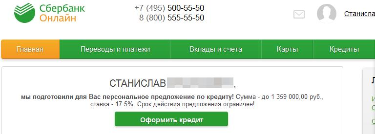 персональное предложение по кредиту от сбербанка