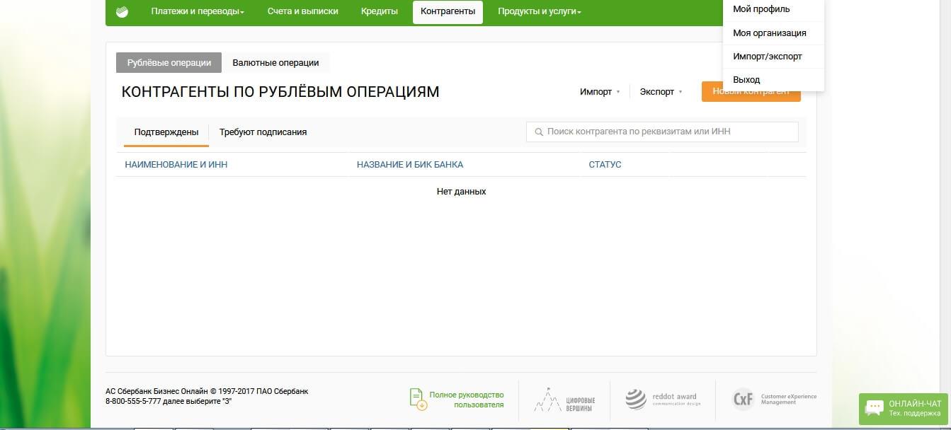 сбербанк бизнес онлайн новый интерфейс вход