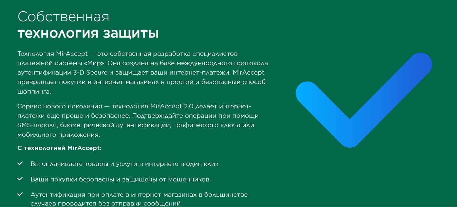 «Сбербанк» ввел для всех новые правила использования банковских карт «Мир»