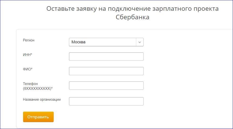 сбербанк зарплатный проект телефон горячей линии